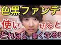 【コスプレメイク】色黒ファンデでフルメイクして日焼けイケメンになる!!