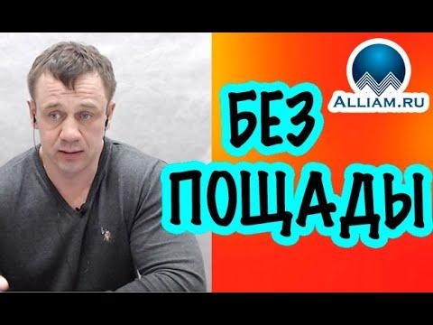 БРАВО РОСБАНК ШИКАРНО ПОГОВОРИЛ | Как не платить кредит | Кузнецов | Аллиам