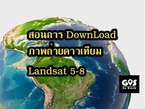 สอนโหลดภาพถ่ายดาวเทียมLandsat5-8