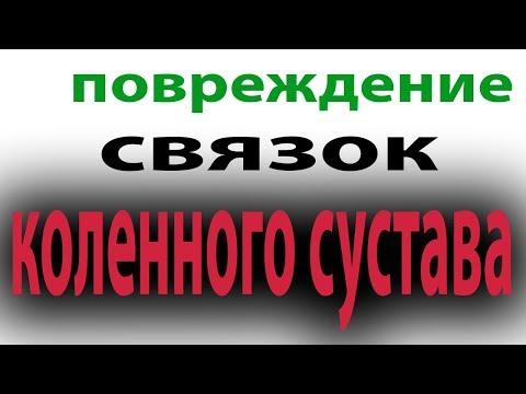 Повреждение связок коленного сустава. Как лечить сустав#малиновский