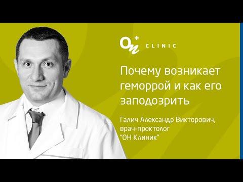 Почему возникает геморрой и как его заподозрить  - ОН Клиник & ДокторПРО Украина