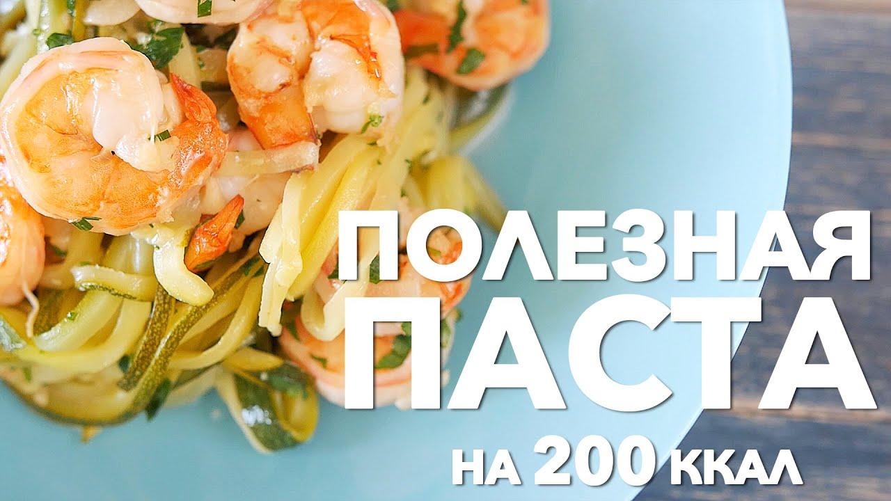 Полезная паста на 200 ккал [Рецепты Bon Appetit]