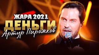 Фестиваль ЖАРА'21. Артур Пирожков Деньги