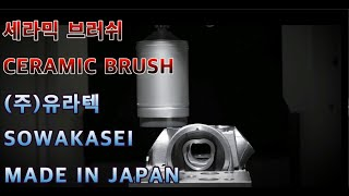 세라믹 브러쉬 - CERAMIC BRUSH - (주) …