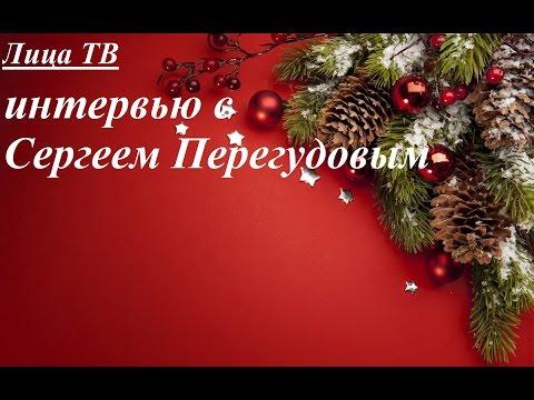 предновогоднее интервью с Сергеем Перегудовым