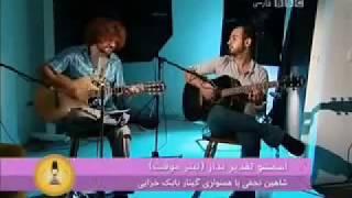 Esmesho Taghdir Nazar - Shahin Najafi