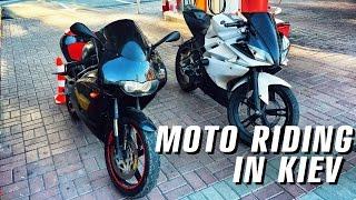 MOTO RIDING IN KIEV | Покатушки по Киеву на Мотоциклах | Yamaha YZF R125 VS Aprilia RS125
