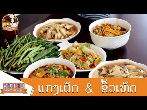 ອາຫານລາວ ຕອນ ແກງເຜັດ / อาหารลาว / Lao Food #EP1