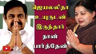 Jayalalitha is live before Apollo treatment - Edapadi Palanisamy   EPS   OPS   Jayalalitha