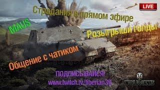 Тиберспортсмен, MrEvgenij и Sn1p3r90. Стрим от 26.08.2039 ~ Tiberian39 [World of Tanks]