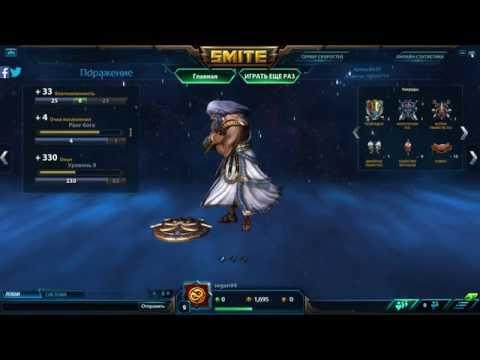видео: smite Зевс отлично подходит для новичка