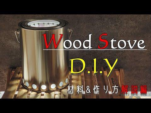 【DIY】1,046円で「タイタン」サイズのウッドガスストーブを作ろう!材料&作り方解説編【solo stove風】~How To