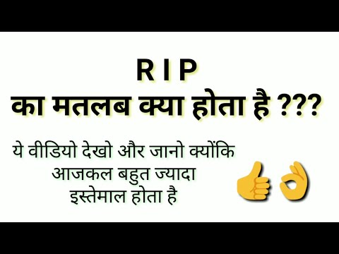 RIP क्या होता है | What is the Meaning Of RIP in Hindi