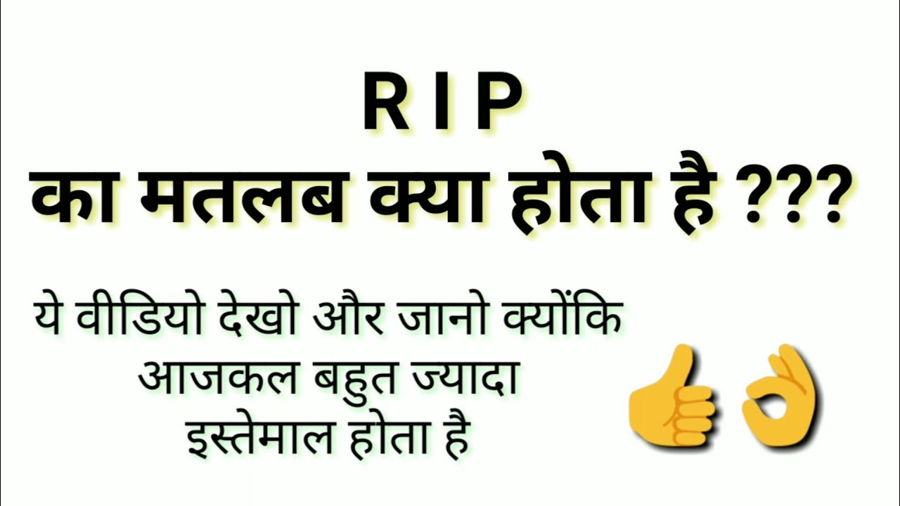 RIP क्या होता है | What is the Meaning Of RIP in Hindi | RIP ka matlab ya  meaning kya hota hai | SG