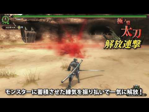MHF-Z 『極ノ型 太刀』 ムービー