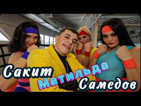 #матильда #премьера Сакит Самедов-Матильда 2020 (Премьера трека)