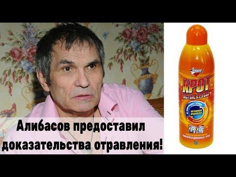 Алибасов представил доказательства отравления Кротом!