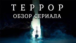 """ТЕРРОР """"TERROR"""" ОБЗОР СЕРИАЛА"""