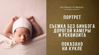 Съемка новорожденных малышей дома / Видео преднозначено для мам и начинающих фотографов