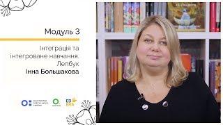 Лепбук. Онлайн-курс для вчителів початкової школи(, 2018-04-24T06:53:30.000Z)