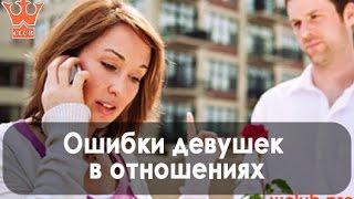 Инна Паустовская  Ошибки девушек в отношениях!