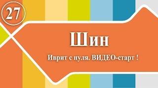 Иврит с нуля: ВИДЕО-старт! 27. шин(ИВРИКА - авторский проект Виктории Раз по изучению иврита онлайн. Этот видео-урок (1 из 30) курса