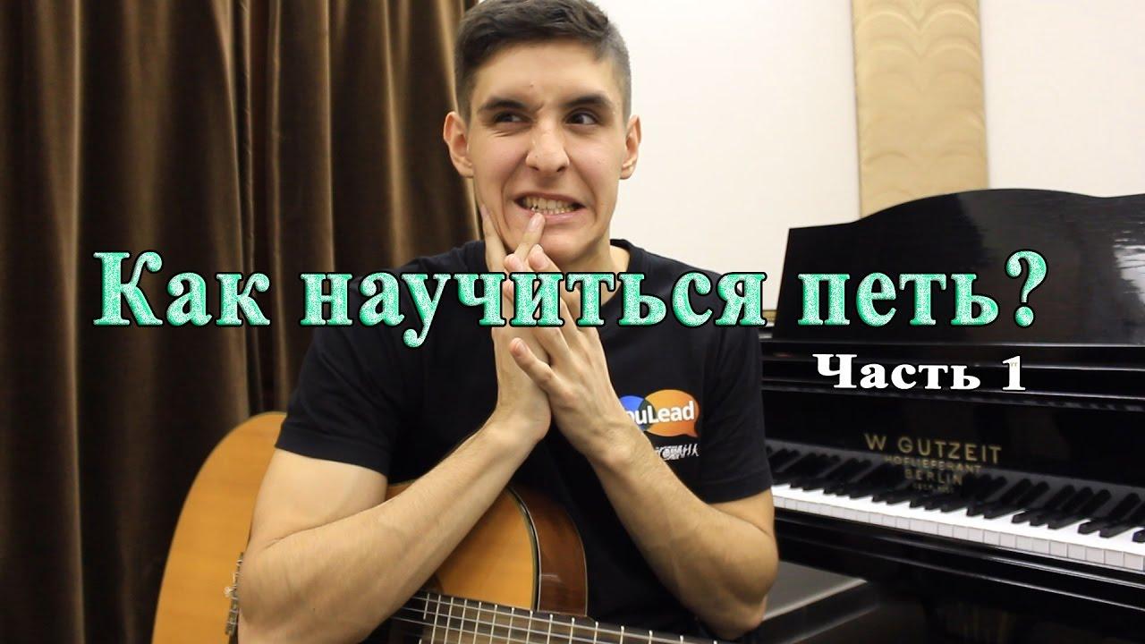 Как научиться петь в домашних условиях 408
