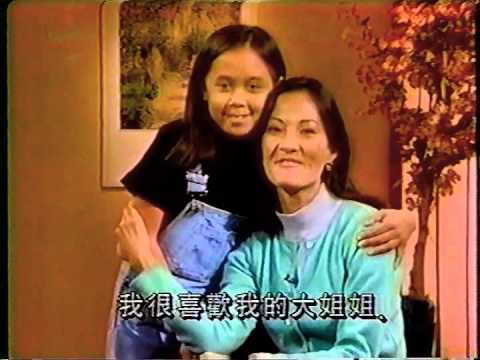 大姐姐幫助小女孩的廣告 Big Sisters of Los Angeles, Rosalind Chao 's TV advertisement