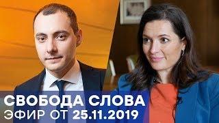 Чего ждать от украинской медицины в 2020 году? - Свобода слова – Полный выпуск от 25.11.2019
