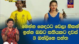 මෙන්න ගෙදරට වෙලා නිකන් ඉන්න ඔබට සතියකට දවස් 3 online පන්ති | Piyum Vila |15 - 04 - 2020| Si yatha TV Thumbnail