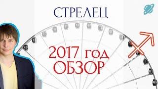 гороскоп   стрелец  2017  .  прогноз  стрелец    гороскоп на 2017 таро