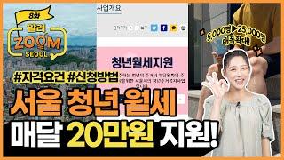 서울 청년 월세 매달 20만원 지원! #자격요건 #신청…