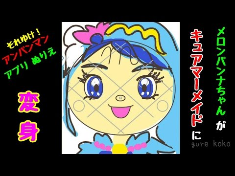 Vdyoutube Download Video メロンパンナちゃんが キュアマーメイド
