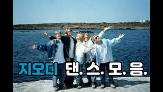[지오디] 댄스그룹 지오디 멤버별 땐쓰땐쓰 모음