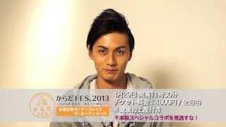 2013年4月27〜29日@恵比寿ガーデンプレイスで行われる『からだFES.2013...