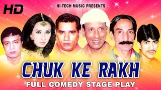 CHUK KE RAKH (FULL DRAMA) - BEST PAKISTANI COMEDY STAGE DRAMA