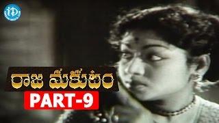 Raja Makutam Full Movie Part 9 || NTR, Kannamba, Rajasulochana || B Narasimha Reddy || Master Venu