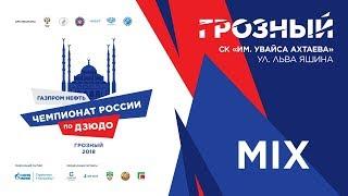 2018.10.13 MIX Чемпионат России по дзюдокомандный Предварительная часть