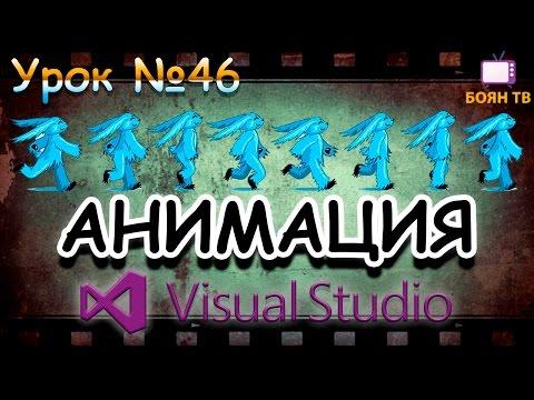 Урок #46 Visual Studio - Анимация из картинок VB.NET ►◄
