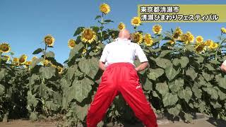 元気いっぱい! ラジオ体操in清瀬ひまわりフェスティバル