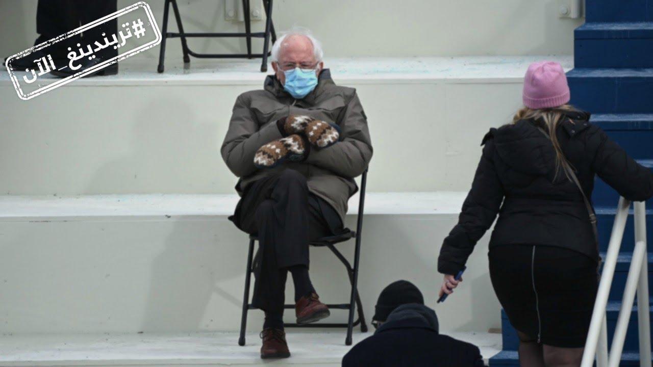 تريندينغ الآن | هيفاء وهبي للسيناتور الأمريكي بيرني ساندرز -قلبك ثلج...قلبي نار-  - 18:01-2021 / 1 / 25