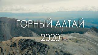 Автомобильное путешествие в Горный Алтай 2020
