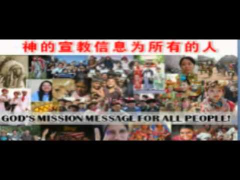 周义祥牧师 Pastor Robert Chew  : 神的宣教信息为所有的人 GOD'S MISSION MESSAGE FOR ALL PEOPLE