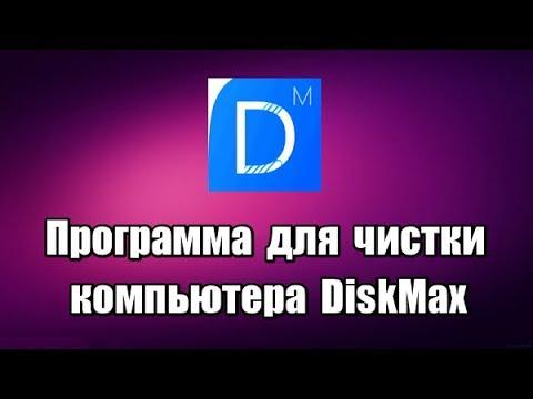Программа для чистки компьютера DiskMax