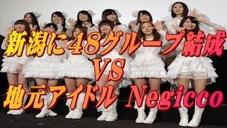 NGT48の宿敵となるNnegiccoとは?新潟で大人気オリコン5位のアイドル。...