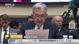 [国际财经报道]热点扫描 美联储主席鲍威尔国会发言释放降息信号| CCTV财经