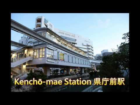Yui Rail (Monorail Okinawa) 沖繩單軌電車