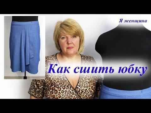 Как сшить юбку на запах. Технология обработки пояса пояса