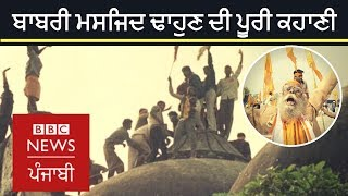 Babri Masjid demolition: What happened in Ayodhya on 6th December 1992 | BBC NEWS PUNJABI