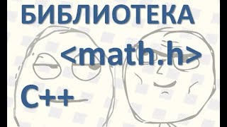 11 Расчеты в С++, математические формулы С++, библиотека math.h, примеры формул